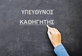 Υπεύθυνοι Τμημάτων του σχολείου μας 2018-2019